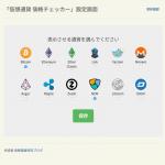 Chrome拡張機能に表示させる通貨を選べる機能を追加しました