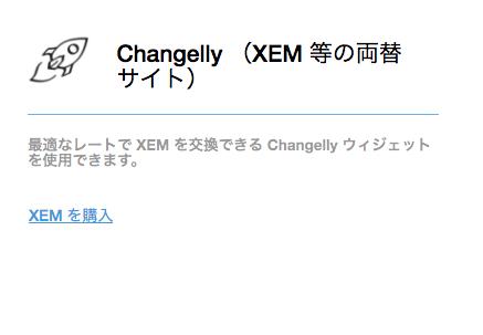 Changelly (XEM 等の両替サイト)