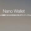 【Changellyの使い方】bitFlyerからnanoWalletにビットコインを送付してXEMをすぐGETする方法