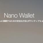 bitFlyerからnanoWalletにビットコインを送付してXEMをすぐGETする方法
