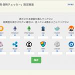 Chrome拡張機能に総資産を表示させる機能を追加しました