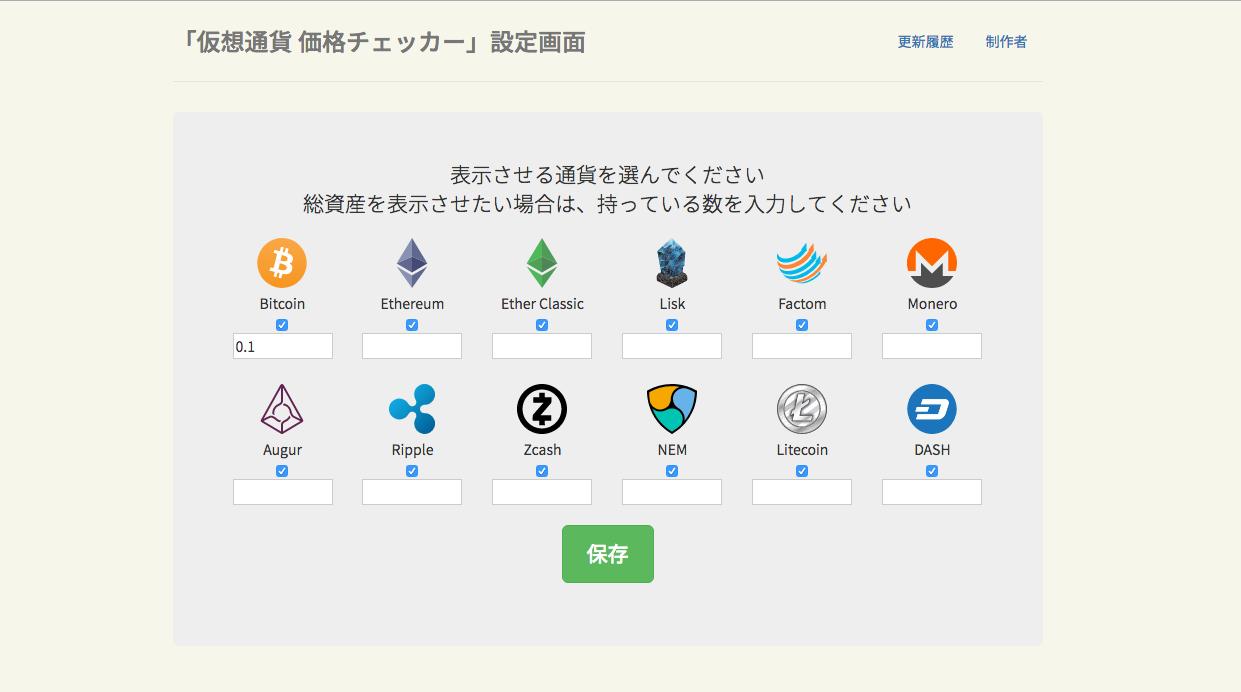 オプション画面(Ver1.3)