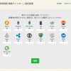 【Chrome拡張機能:Ver.1.6】Bitcoin Cashに対応しました