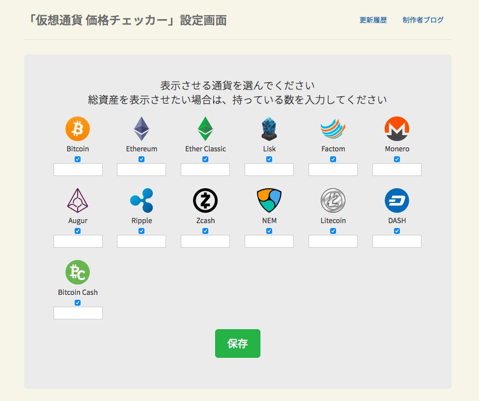 Bitcoin Cashに対応しました
