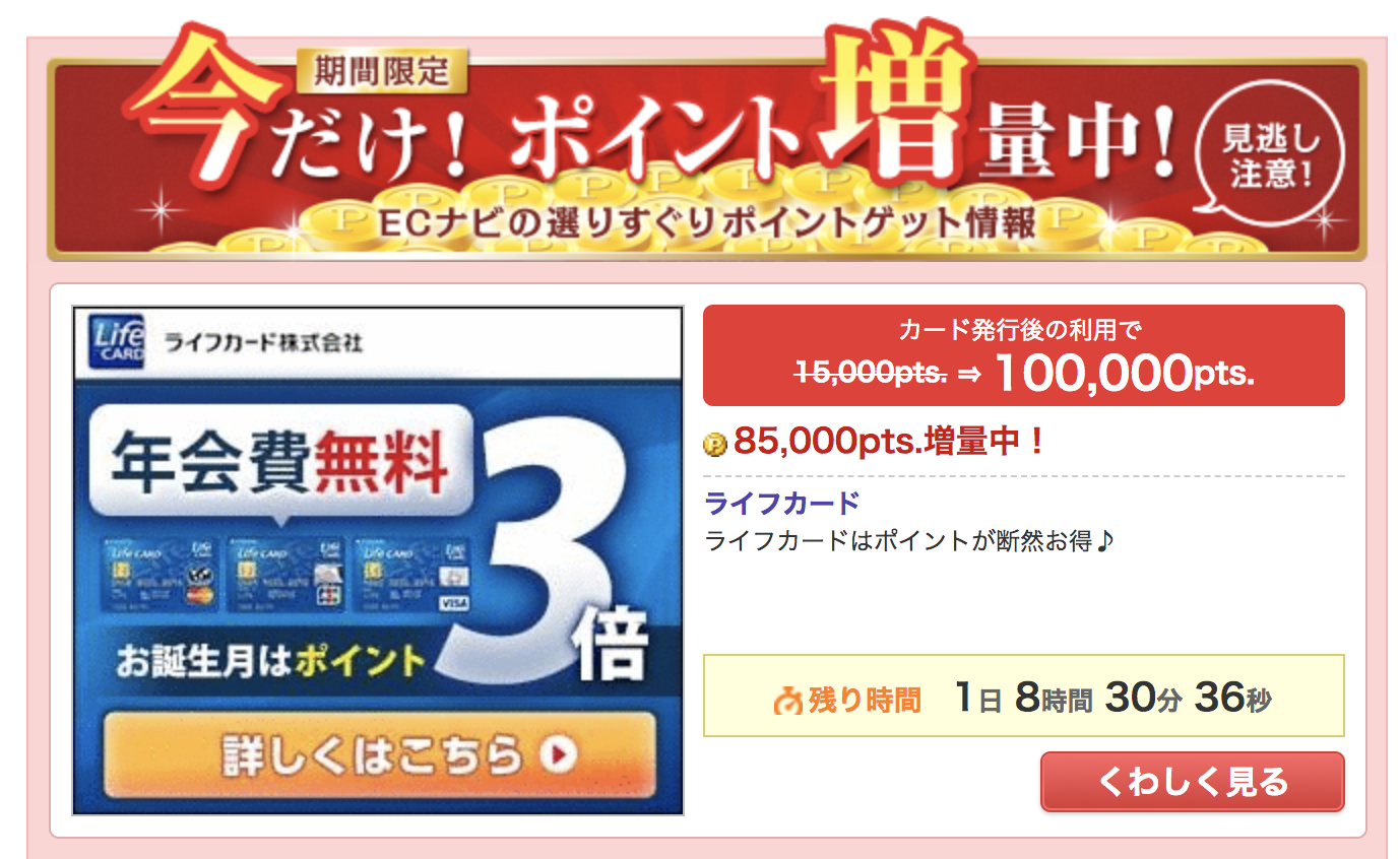 ライフカード発行後の利用で1万円分のポイントGET