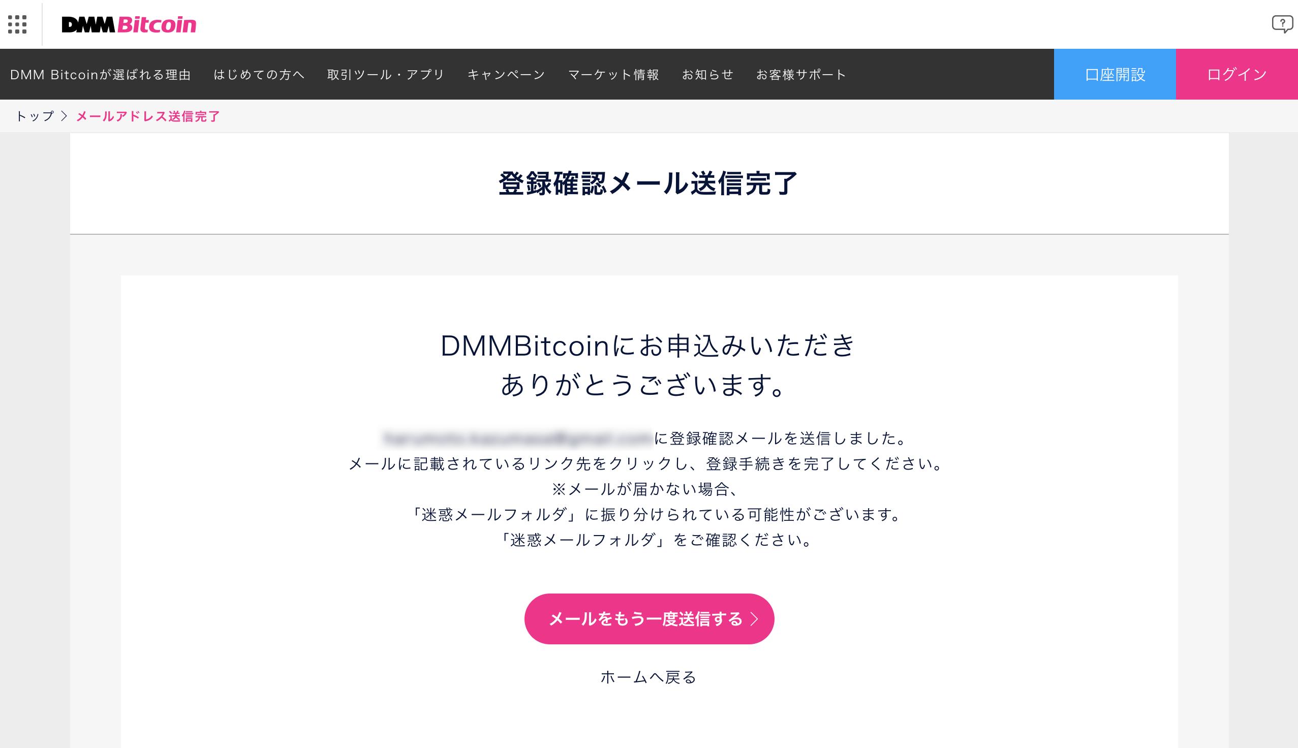 メールアドレス送信完了 DMMBitcoin