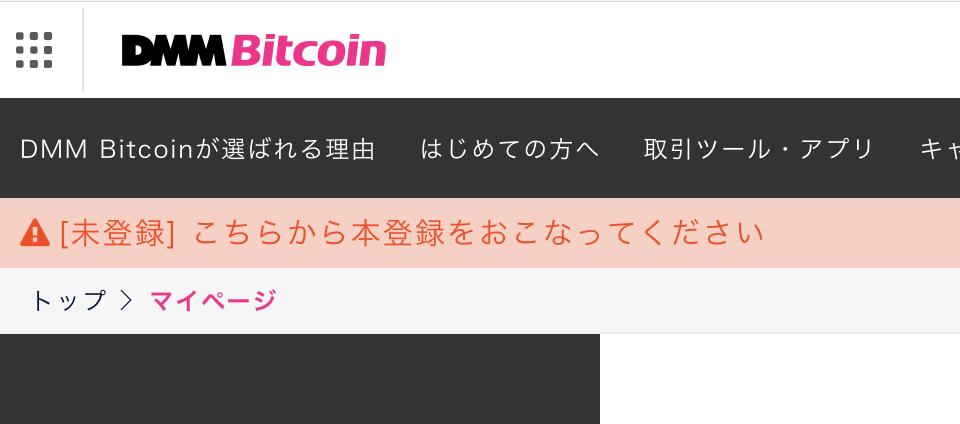 本登録フロー DMMBitcoin