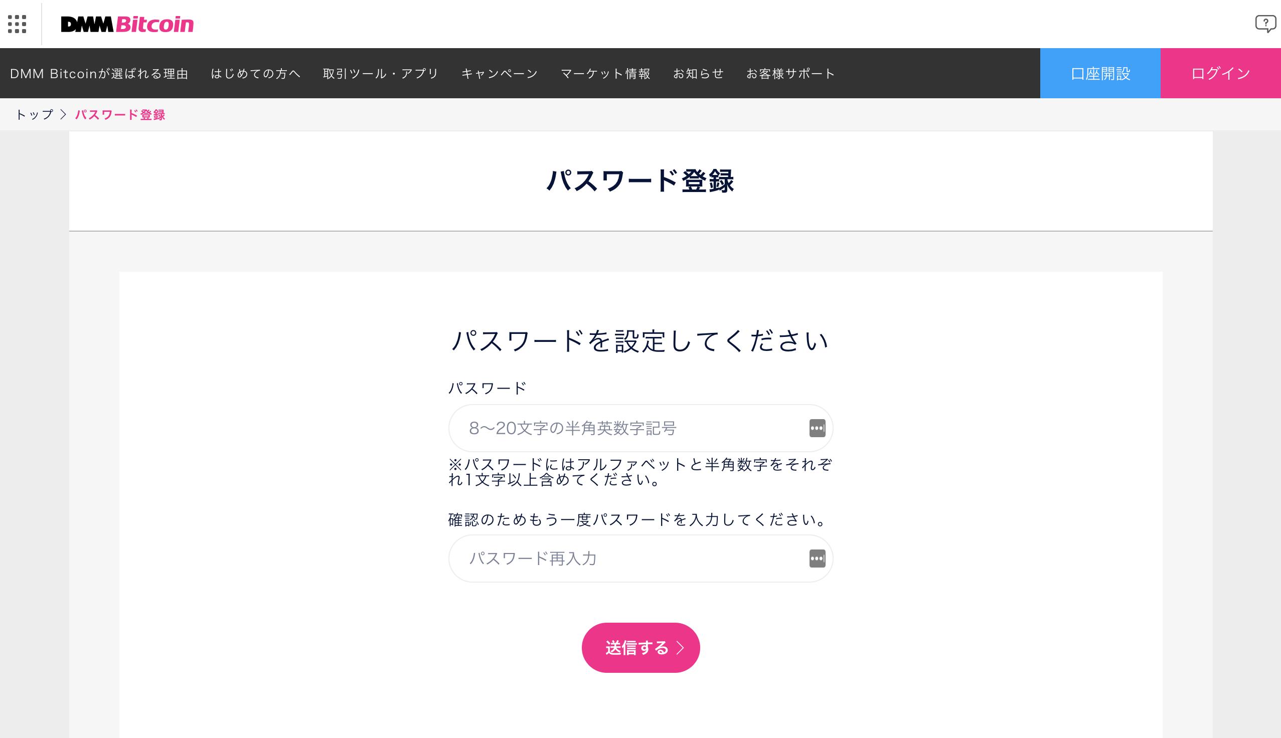 パスワード登録 DMMBitcoin